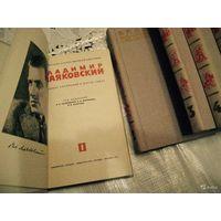 Собрание сочинений Маяковский в шести томах (том 1)