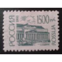 Россия 1995 стандарт 1500 руб