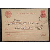 Почтовая карточка СССР. Прошла почту Вильнюс - Минск. 1957 г.