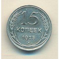 15 копеек 1925 года_состояние VF+