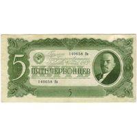 5 червонцев 1937 г . серия 140658 Пи