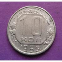 10 копеек 1955 года СССР #09