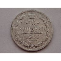 10 копеек 1905 (А.Р.)