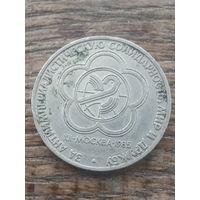 Монета рубль СССР