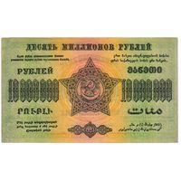 ЗСФСР 5000000 рублей 1923 Закавказье Закавказская Федерация aUNC-UNC