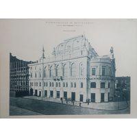 ГРАВЮРА. 1902 год. Filharmonia w Warszawie.    35 x 26 cm.