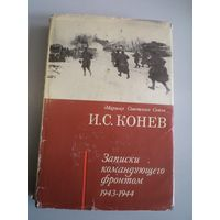И.С. Конев. Записки командующего фронтом. 1943-1944. 1972 г.