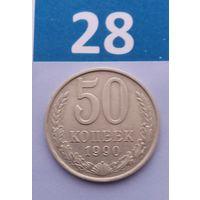 50 копеек 1990 года СССР.
