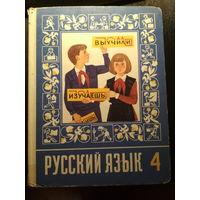 Русский язык 4