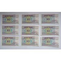 10 рублей 2000 год 9 серий
