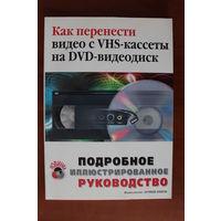 М.Ю. Романов, Как перенести видео с VHS-кассеты на DVD-видеодиск. Подробное иллюстрированное руководство, 2006