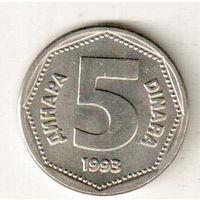 Югославия 5 динар 1993