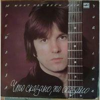 Юрий Лоза - Что сказано, то сказано,  LP