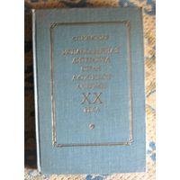Испаноязычная литература стран Латинской Америки в XX в. (С. П. Мамонтов, 1972 г.)