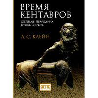 Время кентавров. Степная прародина греков и ариев