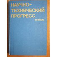 """Словарь """"Научно технический прогресс"""""""