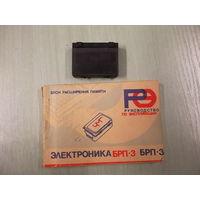 Блок расширения памяти к Электроника МК -52