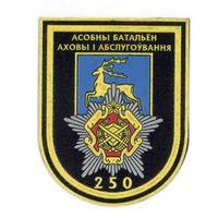 Шеврон 250 батальона охраны