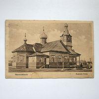Открытка. Первая мировая. Барановичи. Деревянная церковь
