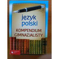 Язык польский.