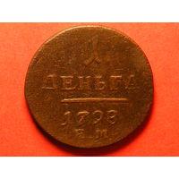 Деньга 1798 ЕМ медь