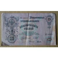 Россия 25 рублей 1909 Шипов-Гусев