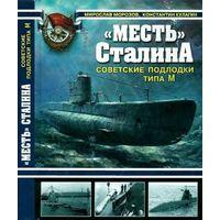 Месть Сталина - советские подлодки типа М