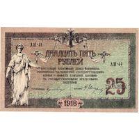 Ростов, 25 рублей, 1918 г., в/з вензель