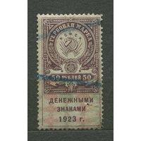 РСФСР. Гербовая марка. 1923