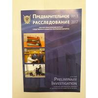 """Журнал """"Предварительное расследование"""" #1 за 2017 г."""