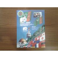 Туркменистан 2005 Президент Ниязов в ООН, Нью-Йорк блок