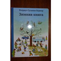 Зимняя книга (виммельбух). Ротраут Бернер