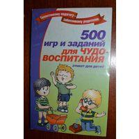500 игр и заданий для чудо-воспитания. Этикет для родителей. Вера Надеждина