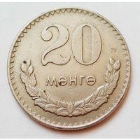 20 менге 1970 монголия