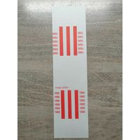Бандеролька для упаковки беларусских банкнот 2000 г в корешок