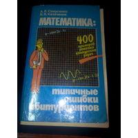 Математика: типичные ошибки абитуриентов    А.В . Самусенко