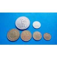 Сборный лот монет 1975 года СССР (Состояние на фото)