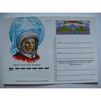 ПК с ОМ (авиа), Юрий Гагарин. 15-летие первого в мире полета человека в космос; 1975, 1976.