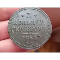 3 копейки 1841 года с рубля