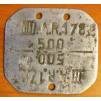 Польский жетон медальон смертный