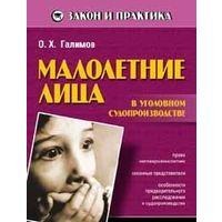 Галимов. Малолетние лица в уголовном судопроизводстве
