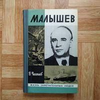 В. Чалмаев - Малышев  (серия ЖЗЛ)