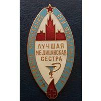ПОБЕДИТЕЛЬ КОНКУРСА ЛУЧШАЯ МЕДИЦИНСКАЯ СЕСТРА 4-е Главное Управление при МИНЗДРАВЕ СССР