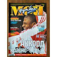 Мой футбол 46-2000