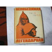Непобедимая легендарная 1918-1968.