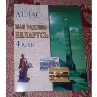 "Атлас ""Мая радзiма - Беларусь"",4 класс."