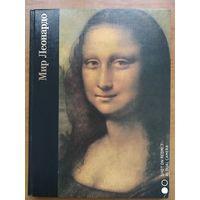 Мир Леонардо. 1452- 1519/ Уоллэйс Роберт/ (Библиотека искусства.)