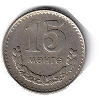 Монголия. 15 мунгу. 1970 г.