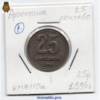 Аргентина 25 сентаво 1996 года -1