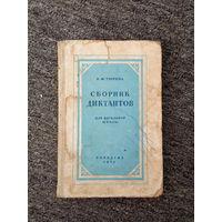 Сборник диктантов 1953г